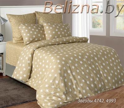 Двуспальное постельное белье из бязи «Звезды Бежевые»