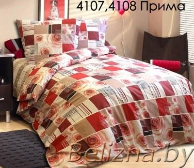 Двуспальное постельное белье «Прима»
