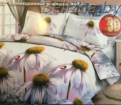 Полуторное постельное белье 3D «Коллекционные ромашки»