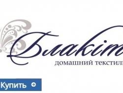 Постельное белье Блакит в Минске